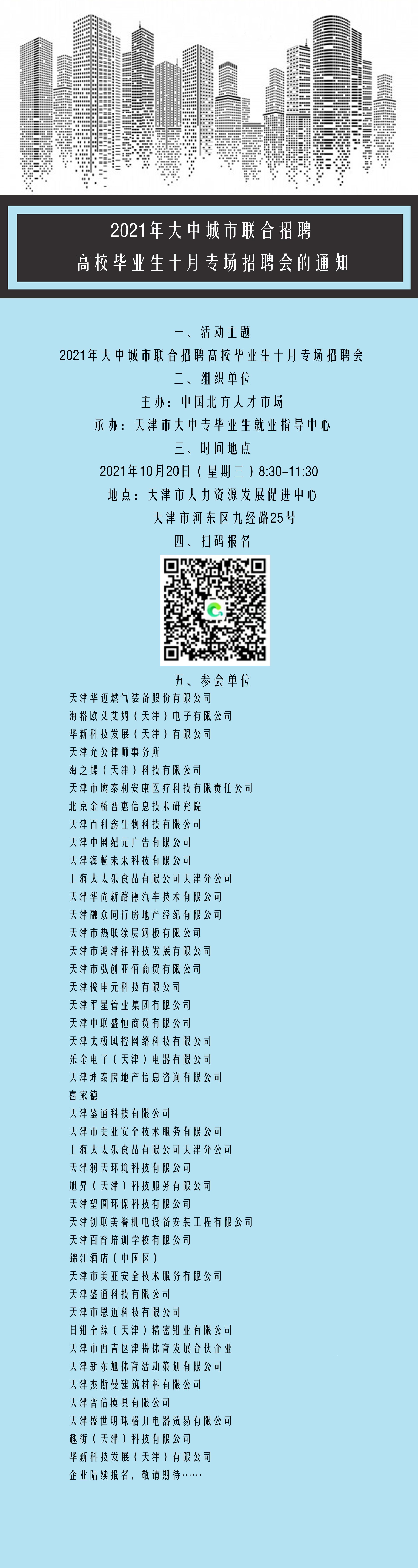 微信图片_20211013152820.jpg